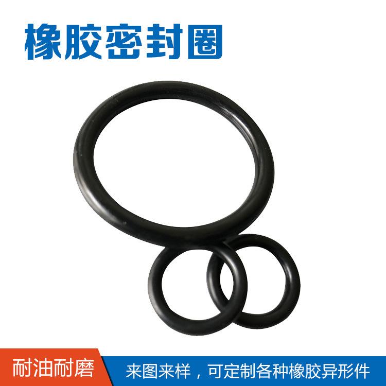 橡胶异形件来样定制规格定制橡胶密封圈O型圈 硅氟胶密封圈垫