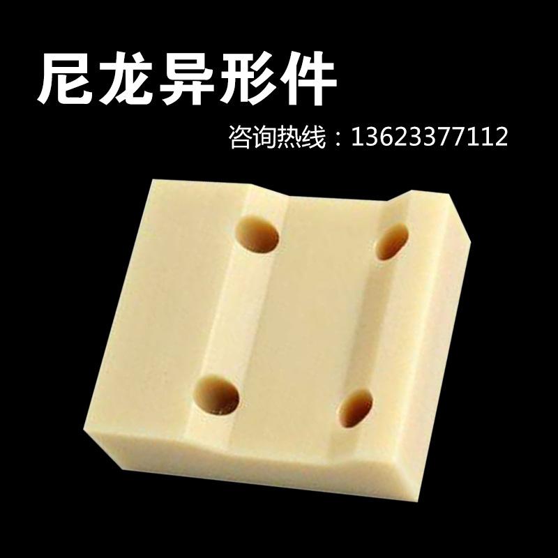 定制尼龙异形件 机械耐磨尼龙件垫块 异形尼龙塑料制品来图加工