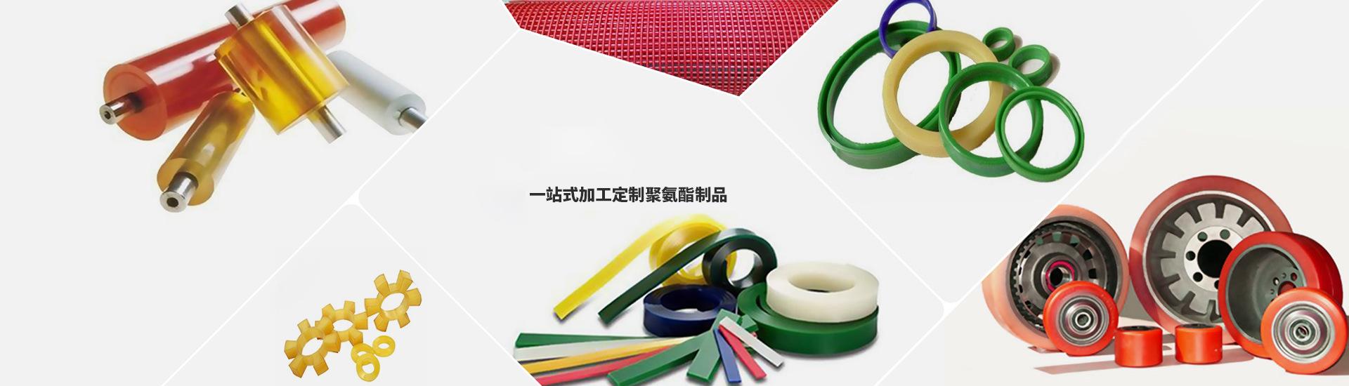 宝瑞橡塑制品有限公司